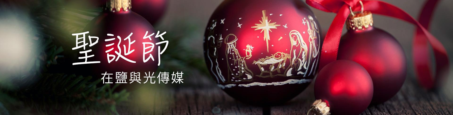 聖誕主題專頁